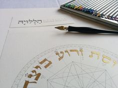 Hebrew Pesach Seder Plate Coloring Page-Jewish Art | Etsy