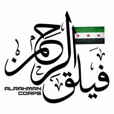 Another Al Rahman Corps logo that appears on social media, which incorporates the Syrian Independence flag—a version of this logo without the flag appears on the group's media releases