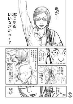 【この漫画がすごく面白い】電車内で目の前に立つ女性がチャック全開だったら | COROBUZZ Mushroom Drawing, Funny Pictures, Jokes, Animation, Cartoon, Manga, Comics, Drawings, Illustration