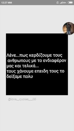 Best Quotes, Love Quotes, Christmas Mood, Quotations, Greek, Cards Against Humanity, Qoutes Of Love, Quotes Love, Best Quotes Ever