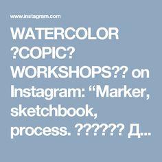 """WATERCOLOR 🎨COPIC🎨 WORKSHOPS👍🏻 on Instagram: """"Marker, sketchbook, process. ✏📖🎥🎬🌸🍀 Друзья, в понедельник,  10 июля, стартует мой 5-дневный маркерный мастер-класс в Дрездене. Кто хочет…"""""""