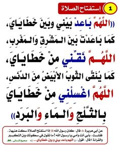 Duaa Islam, Islam Hadith, Allah Islam, Islam Quran, Alhamdulillah, Islamic Phrases, Islamic Quotes, Arabic Quotes, Book Quotes