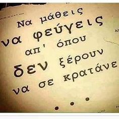 Greek Quotes, Tattoo Quotes, Poems, Like4like, Life Quotes, Thoughts, Math, Instagram Posts, Sofa