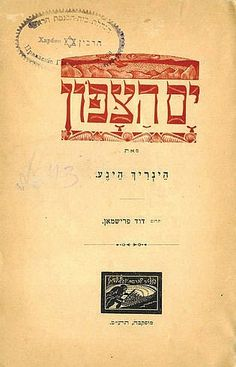 Yam HaTzafon. Poems by Heinrich Heine, translated by David Frishman. Moscow, published by Avraham Yosef Shtibel. 1919. <br> 98 pages, 21.5 cm. On the title page is the name of the book and a drawing of the sea in red ink, as well as a drawing of the printer's logo, Shtibel. At the top of each poem is a small signed drawing: Z.H.G. (?)  Unbound. The galleys are uncut, as when they left the printer. Very fine condition. With the stamp of the main synagogue in Harbin (China).