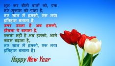 2000+ Happy New Year Wishes, Messages, Quotes, Poem, Slogan, HD Images, Status, Shayari {Latest Updated 2021} Messages For Friends, Wishes For Friends, Special Friends, Wishes Messages, Good Morning My Love, Morning Wish, Bffs, Happy New Year Poem, Graduation Message