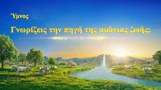Γνωρίζεις την πηγή της αιώνιας ζωής; God Is, Word Of God, Daily Word, Christian Movies, Tagalog, Power Of Prayer, Daily Prayer, Great Videos, Prayers