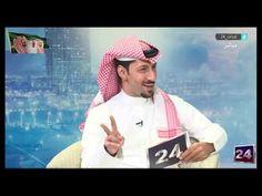 أ. يوسف علاونة : محلل سياسي لقناة سعودي 24 : #المملكة تتعاون مع العالم للحصول - YouTube