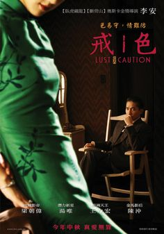 Lust, Caution aka Se, jie (4 stars) This is the best Ang Lee movie I've seen yet. The movie is way overlong, but has an intriguing story with some difficult to swallow plot elements. It's a period piece with exquisite costuming. Wonderful performances abound. It's NC-17 for sexuality, but I don';t think it deserves the rating. Wei Tang just quickly became a favorite of mine.