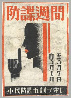 Propaganda Japan