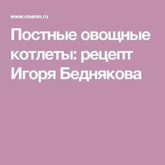 Постные овощные котлеты: рецепт Игоря Беднякова
