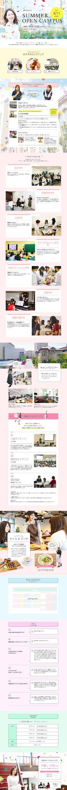 SUMMER OPEN CAMPUS|WEBデザイナーさん必見!ランディングページのデザイン参考に(かわいい系)