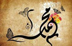 تشكيل جميل لإسم سيدنا محمد عليه الصلاة والسلام