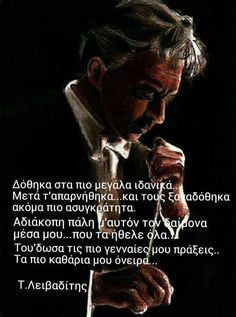 Τάσος Λειβαδίτης Miss You Dad, Greek Art, Inspiring Things, Greek Quotes, My Memory, Of My Life, Philosophy, Literature, Poetry