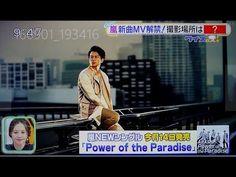 嵐「Power of the Paradise」新曲MV解禁!撮影場所は建設中の橋の上!