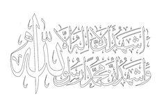 Calligraphy Templates, Arabic Calligraphy Art, Arabic Art, Islamic Art Pattern, Arabic Pattern, Pattern Art, String Art Templates, Islamic Wall Decor, Font Art