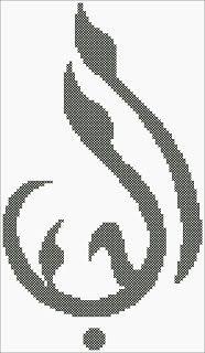 Al-Hub want the pattern please