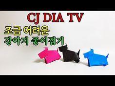 조금 어려운 강아지 종이접기 Difficult Dog Origami - YouTube