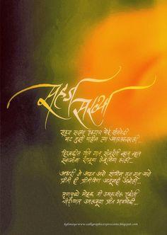 Marathi Love Quotes, Marathi Poems, Hindi Quotes, Marathi Calligraphy, Sanskrit Language, Hindi Words, Poems Beautiful, Knowledge Quotes, Heartfelt Quotes
