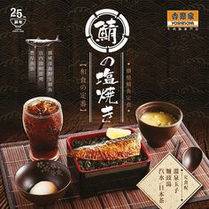 Food Web Design, Food Graphic Design, Food Poster Design, Book Design Layout, Menu Design, Bbq Menu, Food Menu, Japanese Menu, Restaurant Poster