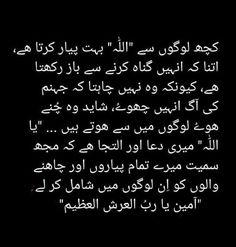 Aameen Muslim Quotes, Urdu Quotes, Islamic Quotes, Quotations, Qoutes, Love Poetry Urdu, My Poetry, Moon Quotes, Wisdom Quotes