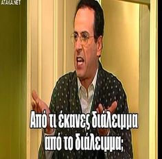 Motivational Quotes, Funny Quotes, Life Quotes, Stupid Funny Memes, The Funny, Greek Tv Show, Greek Quotes, English Quotes, Series Movies