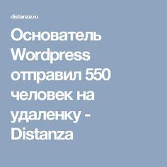 Основатель Wordpress отправил 550 человек на удаленку - Distanza