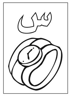 Арабский алфавит Arabic Alphabet Letters, Arabic Alphabet For Kids, Learning The Alphabet, Circus Classroom, Fruit Crafts, Worksheets, Words, Nursery, Dreams