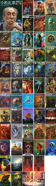 生頼範義 / 小松左京 / Noriyoshi Ohrai, books by Sakyo Komatsu.
