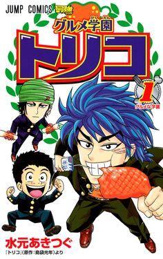 Akitsugu Mizumoto finalizará el Manga spinoff Gourmet Gakuen Toriko el 2 de diciembre.