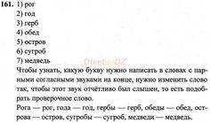 ГДЗ 161 - Русский язык 1 класс Рамзаева