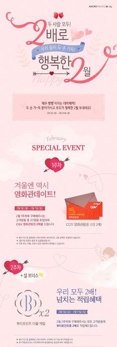 2배 더 달콤해지는 발렌타인데이 – 아모레퍼시픽 쇼핑몰 Web Design Trends, Ad Design, Event Design, Event Banner, Web Banner, Korea Design, Web Layout, Website Layout, Cosmetic Design