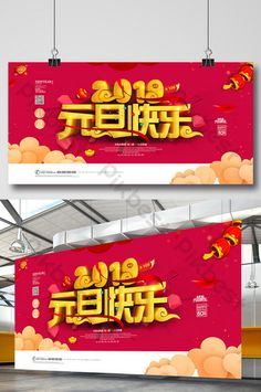 Creative exhibition board 2019 New Year& Day happy original three-dimensional word display board Merry Christmas Poster, Water Patterns, New Years Poster, Three Dimensional, Illustrations Posters, Happy New Year, Photoshop, Templates, The Originals