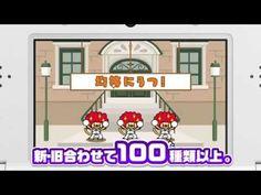 [Nintendo Direct Japan] Rhythm Heaven: The Best Plus, 3DS