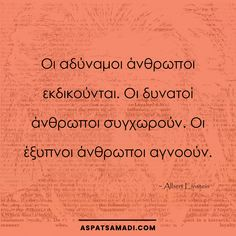 Σοφά λόγια του Einstein #ρητό #ρητά #einstein #aspatsamadi Positive Quotes, Motivational Quotes, Inspirational Quotes, Stealing Quotes, Kind Reminder, Quote Citation, Powerpoint Word, Greek Quotes, Business Quotes