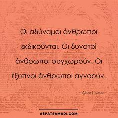 Σοφά λόγια του Einstein #ρητό #ρητά #einstein #aspatsamadi