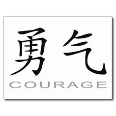 Chinese Symbol for Courage Postcard