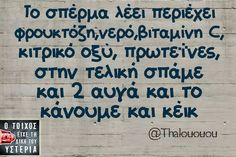 Greek Memes, Funny Greek, Greek Quotes, Funny Memes, Jokes, Hilarious, Try Not To Laugh, Sarcastic Quotes, Just Kidding