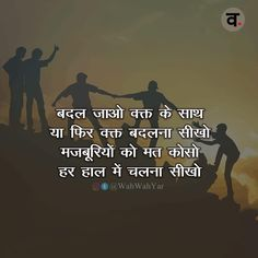 great hindi motivational quotes.. Hindi Quotes On Life, Daily Quotes, Me Quotes, Positive Motivation, Positive Quotes, Positive Thoughts, Motivational Quotes In Hindi, Inspirational Quotes, Interesting Facts In Hindi