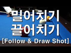 밀어치기와 끌어치기   Follow & Draw Shot   당구강좌 BILLIARDS - YouTube Content, Videos, Music, Youtube, Musica, Musik, Muziek, Music Activities, Youtubers