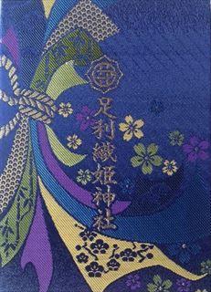 栃木 足利織姫神社