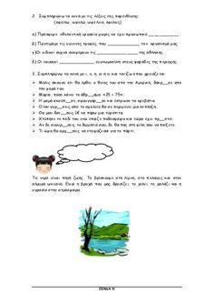 γλώσσα δ΄ δημοτικού α΄τεύχος Home Schooling, Projects To Try