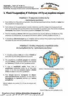 """Ο κύκλος του Δημοτικού: Γεωγραφία ΣΤ΄ - Επανάληψη 1ης ενότητας- """"Η γη ως ουράνιο σώμα"""" Back To School, Teacher, Science, Education, Children, School Ideas, Young Children, Professor, Boys"""