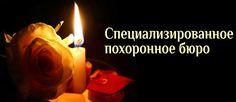 Перевозка умерших за границей в Украину