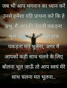 General Knowledge Facts, Knowledge Quotes, Spiritual Quotes, Wisdom Quotes, Motivational Quotes In Hindi, Inspirational Quotes, Sanskrit Mantra, Devotional Quotes, Krishna Quotes