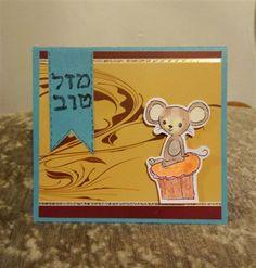 כרטיס - עכברון
