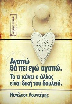 Αγαπώ θα πει εγώ αγαπώ. ~Μενέλαος Λουντέμης~ Wisdom Quotes, Words Quotes, Wise Words, Art Quotes, Life Quotes, Sayings, Unique Quotes, Clever Quotes, Funny Quotes