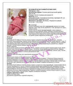 Вяжем на куклу - Гардероб для куклы - Страна Мам Одежда Для Куколок, Вязаные Куклы, Куколки, Выкройки Для Одежды, Baby Knitting Patterns, Дети, Связаная Крючком Кукольная Одежда, Doilies, Амигуруми