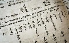 Russian and Mongolian type commingling in Bobrovnikov's grammar (1835). @WMGallery via @CoffeeDonatus