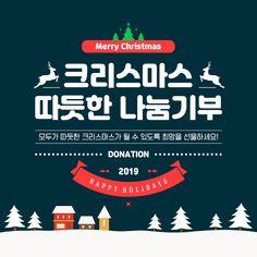 *크리스마스 배너 *빈 공간을 어떤 요소들로 채웠는지 참고 Banners Web, Web Banner, Graph Design, Layout Design, Logos Retro, Event Banner, Event Page, Banner Design, Happy Holidays