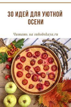 30 идей для уютной осени Pie, Desserts, Food, Torte, Tailgate Desserts, Cake, Deserts, Fruit Pie, Eten